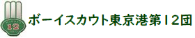 Boy Scout Tokyo Minato No.12